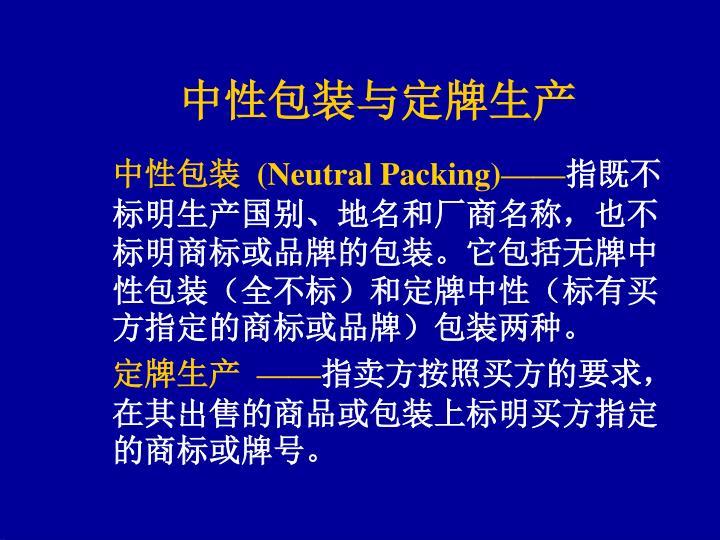 中性包装与定牌生产