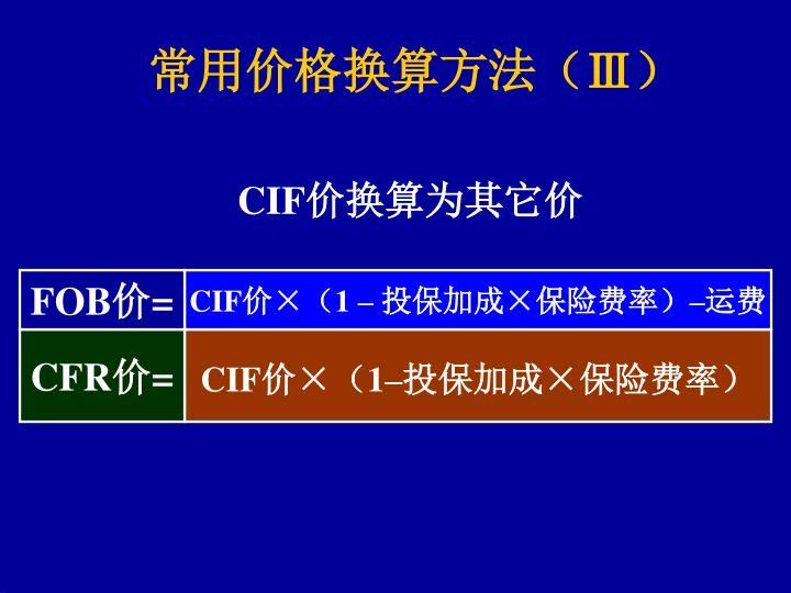 常用价格换算方法(