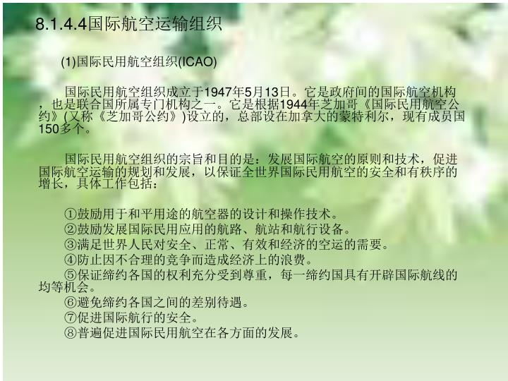 8.1.4.4国际航空运输组织