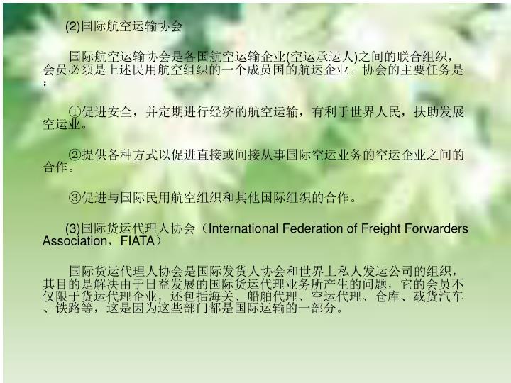 (2)国际航空运输协会