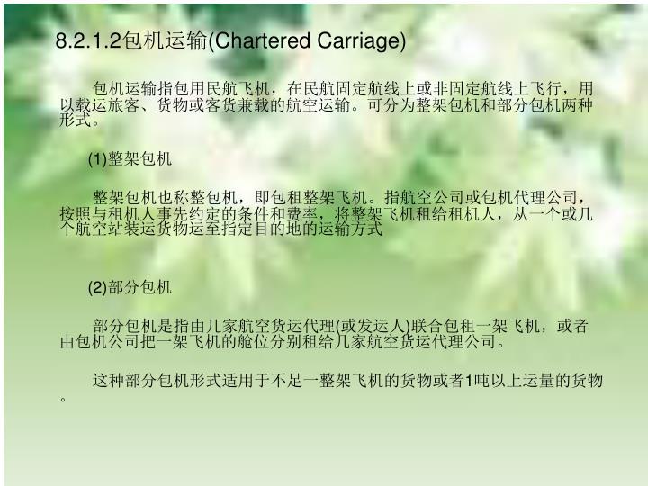 8.2.1.2包机运输(Chartered Carriage)