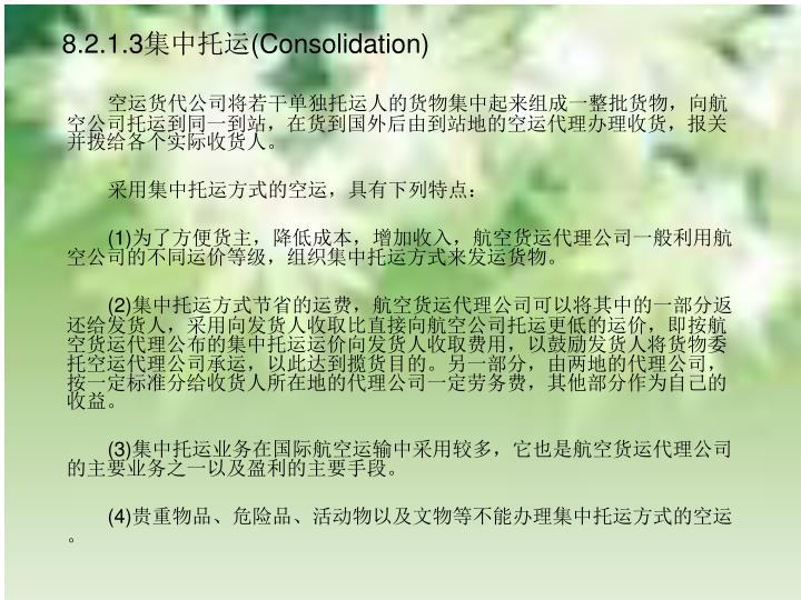 8.2.1.3集中托运(Consolidation)