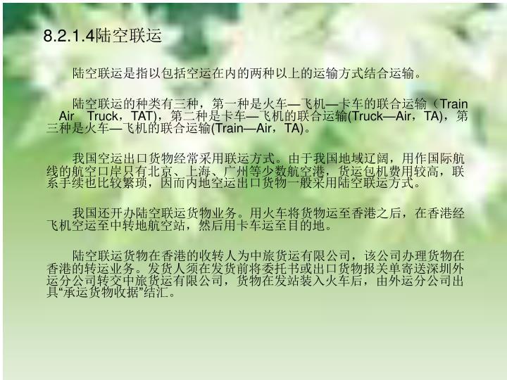 8.2.1.4陆空联运