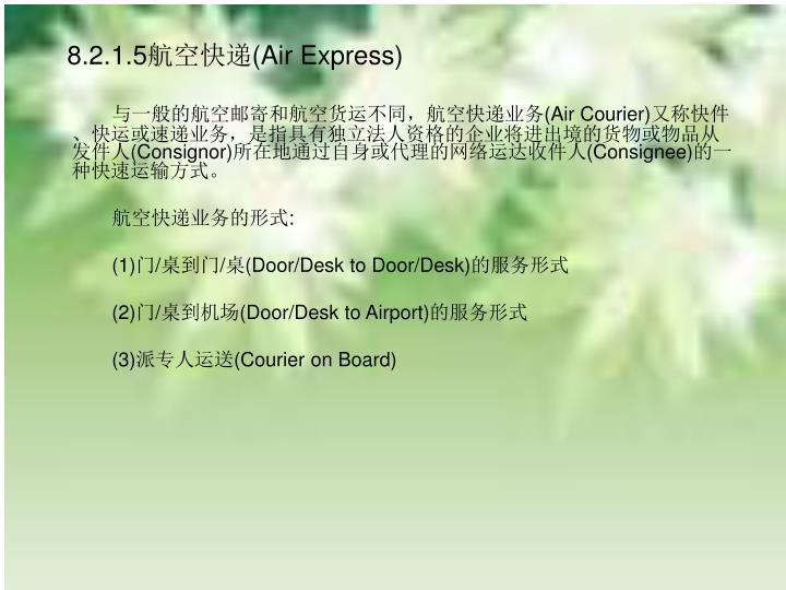 8.2.1.5航空快递(Air Express)