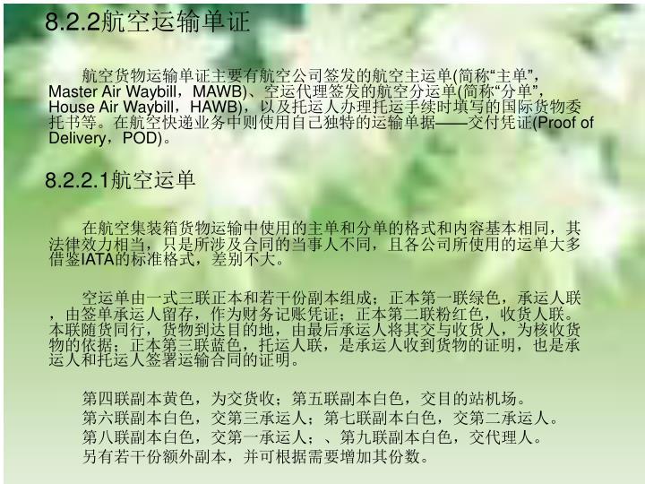 8.2.2航空运输单证