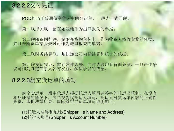 8.2.2.2交付凭证