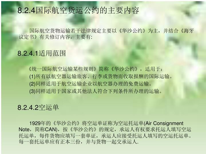 8.2.4国际航空货运公约的主要内容