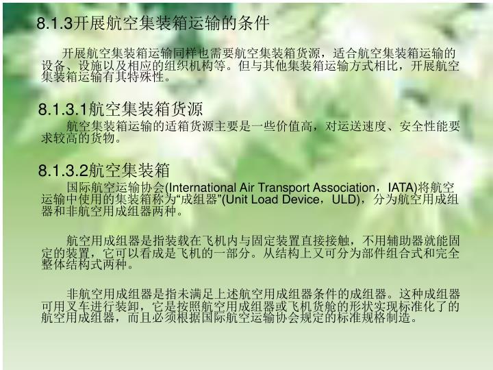 8.1.3开展航空集装箱运输的条件