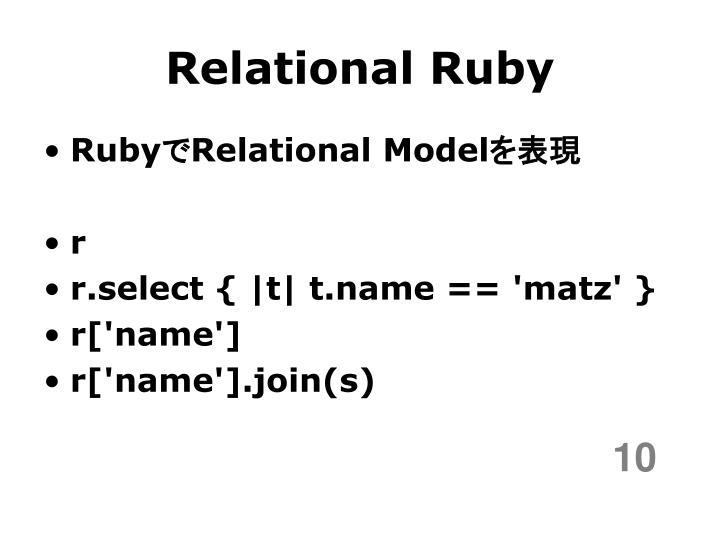 Relational Ruby