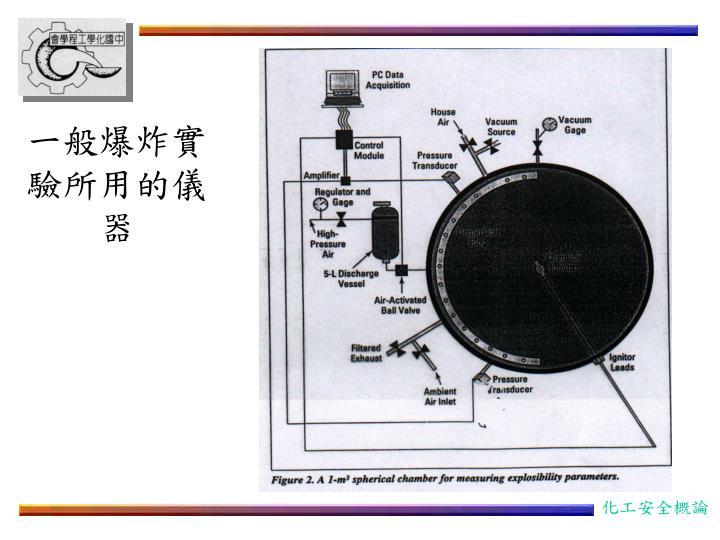 一般爆炸實驗所用的儀器