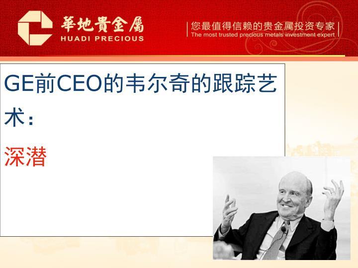 GE前CEO的韦尔奇的跟踪艺术: