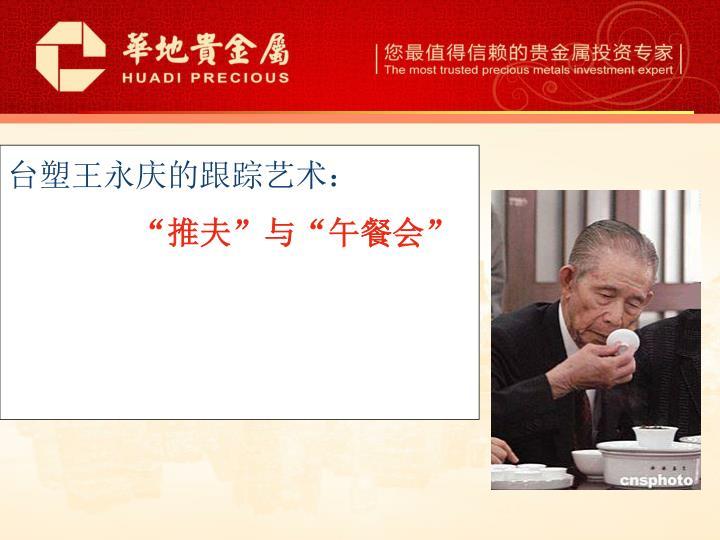 台塑王永庆的跟踪艺术: