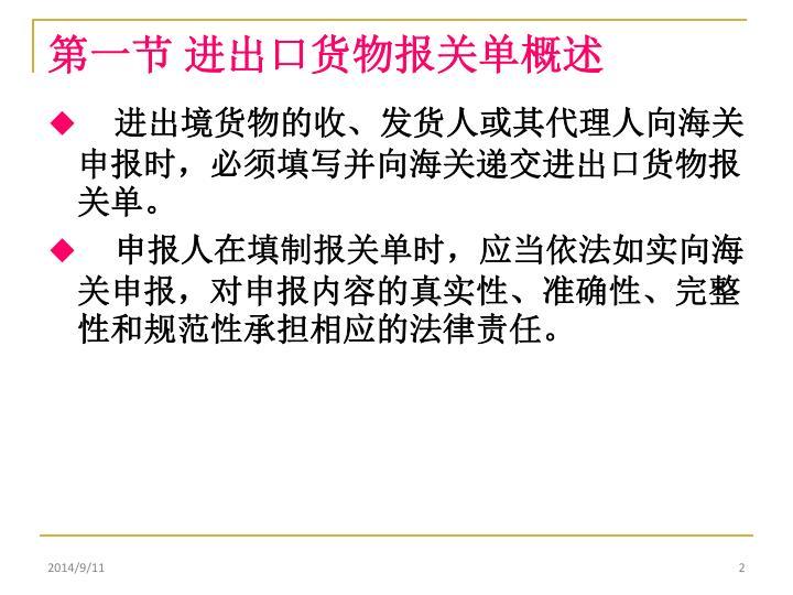第一节 进出口货物报关单概述