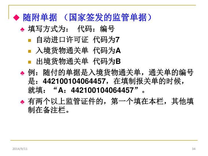 随附单据 (国家签发的监管单据)