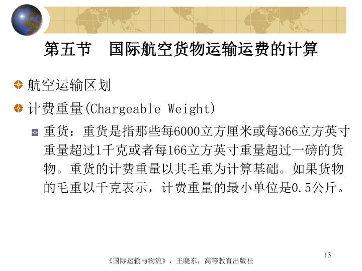 第五节  国际航空货物运输运费的计算