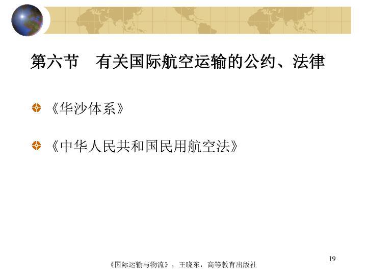 第六节  有关国际航空运输的公约、法律