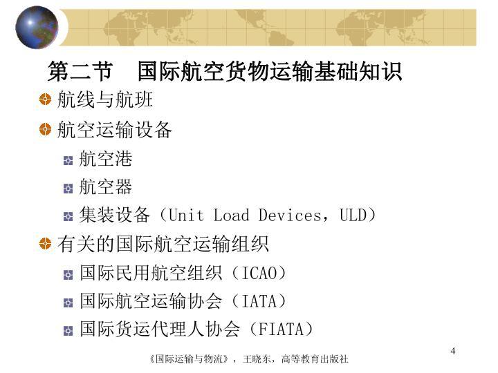 第二节  国际航空货物运输基础知识