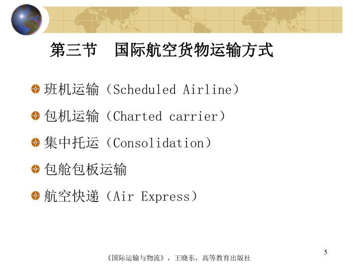 第三节  国际航空货物运输方式