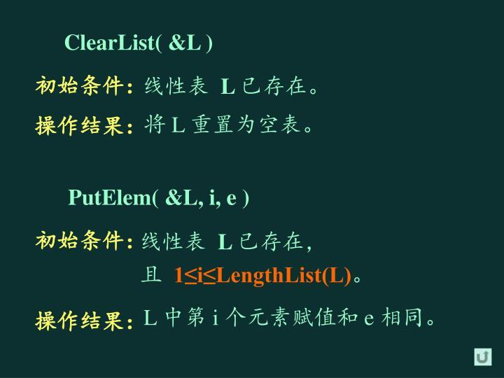 ClearList( &L )