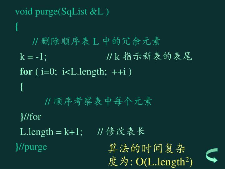 void purge(SqList &L )
