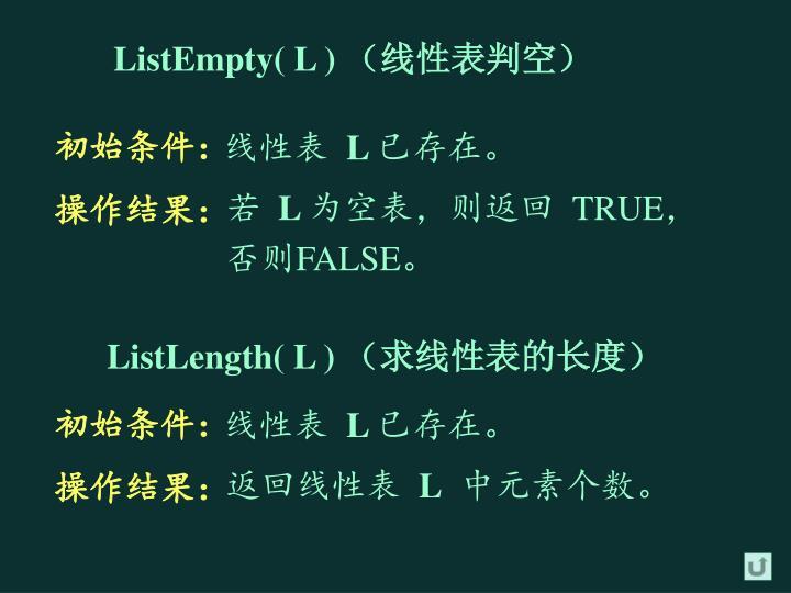 ListEmpty( L )