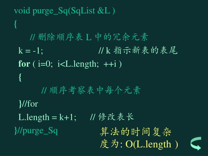 void purge_Sq(SqList &L )