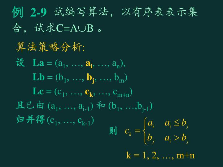 试编写算法,以有序表表示集合,试求