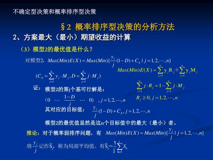 不确定型决策和概率排序型决策