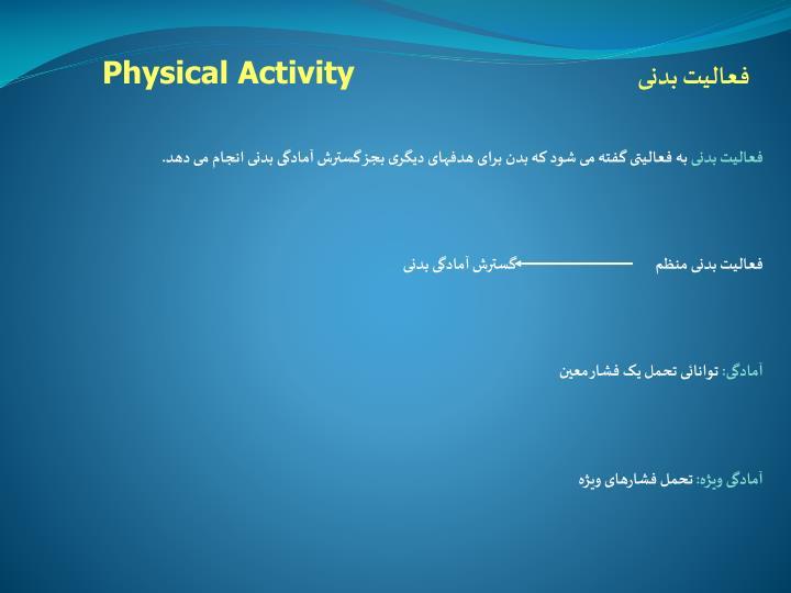 فعاليت بدنی
