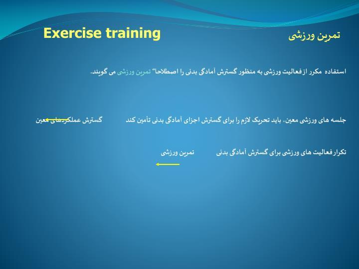 تمرين ورزشی