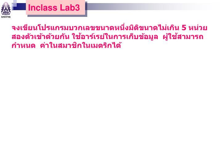 Inclass Lab3