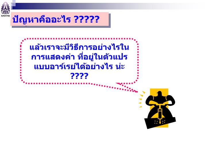 ปัญหาคืออะไร ?????