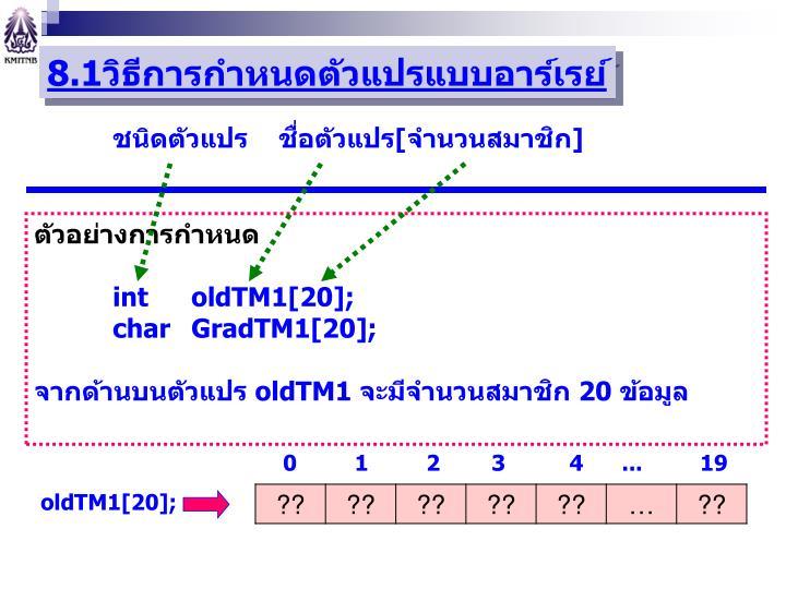 8.1วิธีการกำหนดตัวแปรแบบอาร์เรย์
