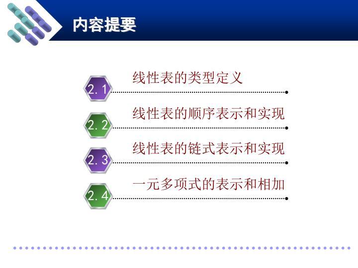 线性表的类型定义