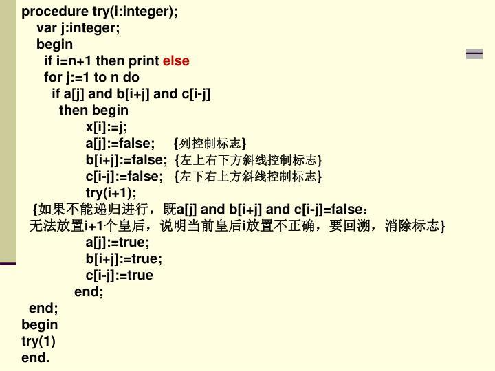 procedure try(i:integer);