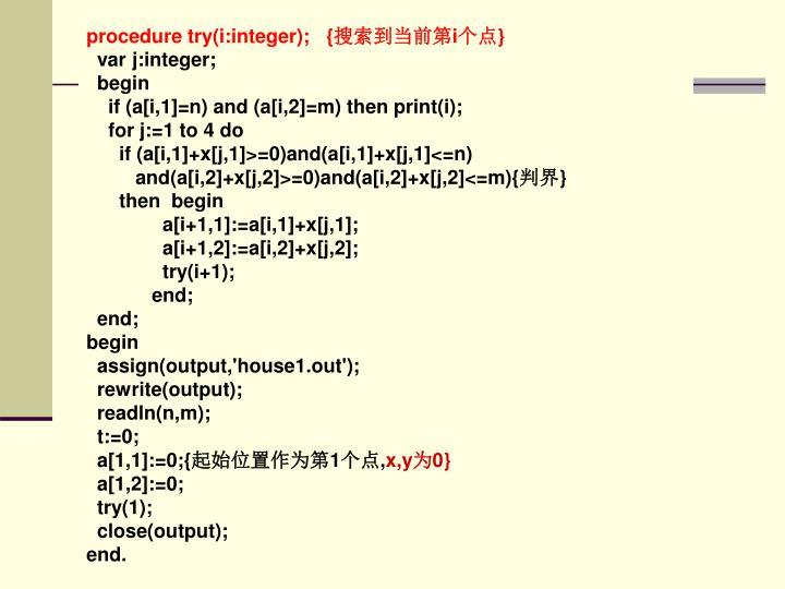 procedure try(i:integer);   {