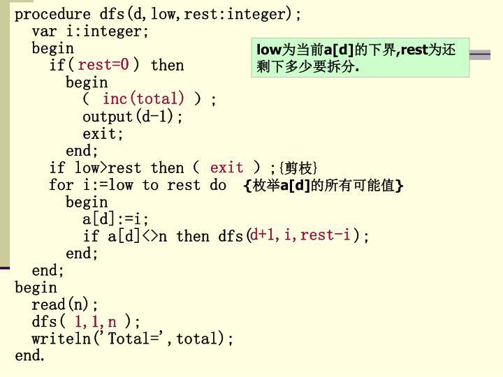 procedure dfs(d,low,rest:integer);