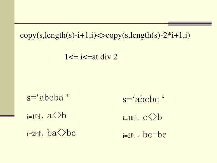 copy(s,length(s)-i+1,i)<>copy(s,length(s)-2*i+1,i)