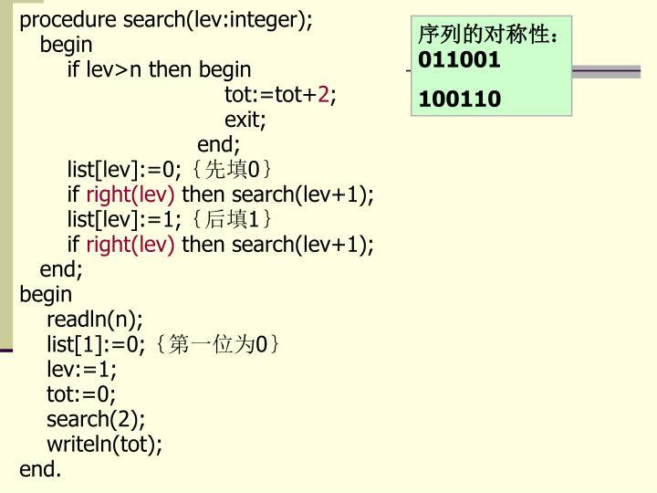 procedure search(lev:integer);