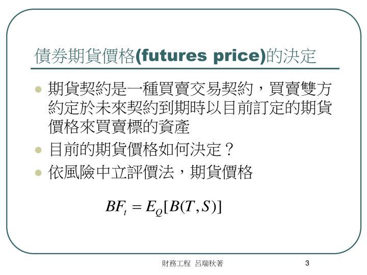 債券期貨價格
