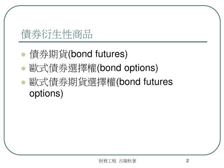 債券衍生性商品
