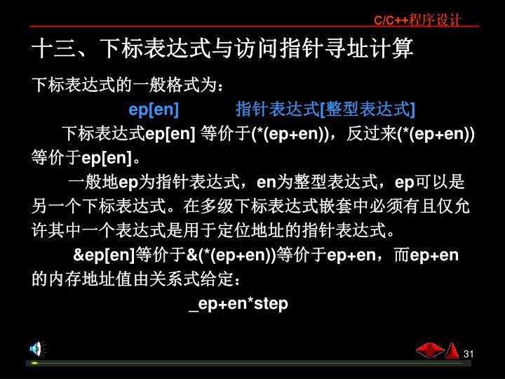 十三、下标表达式与访问指针寻址计算