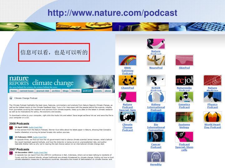 http://www.nature.com/podcast