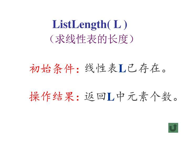 ListLength( L )