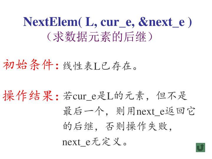 NextElem( L, cur_e, &next_e )
