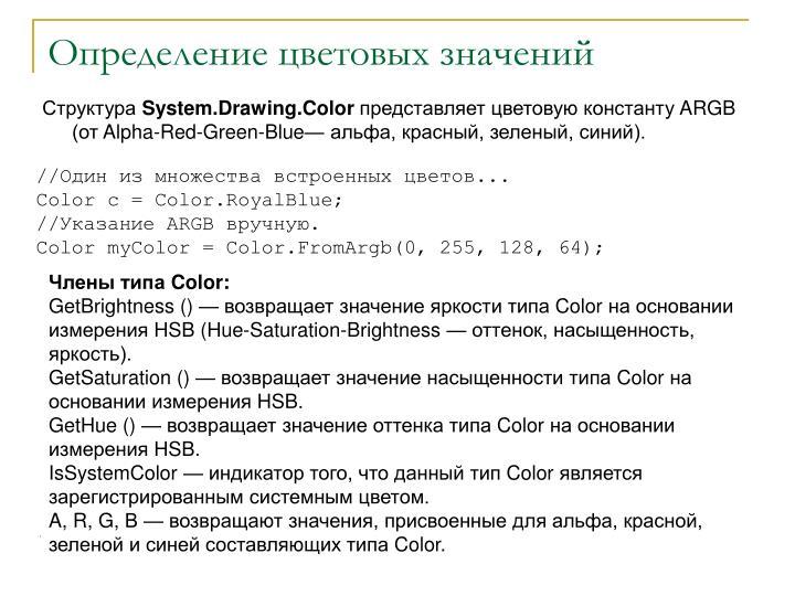 Определение цветовых значений