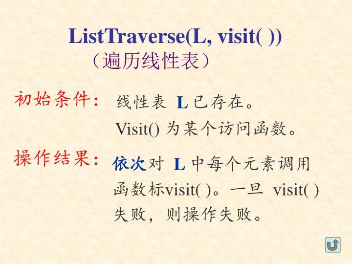 ListTraverse(L, visit( ))