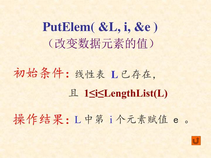 PutElem( &L, i, &e )