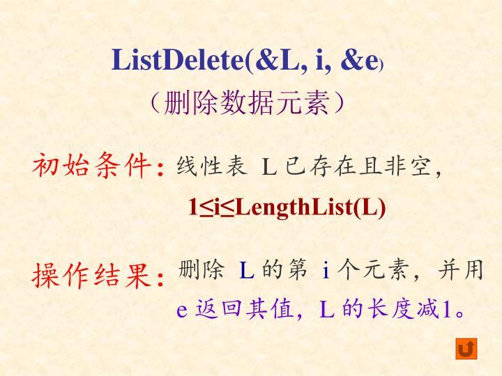 ListDelete(&L, i, &e