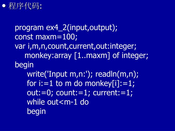 program ex4_2(input,output);
